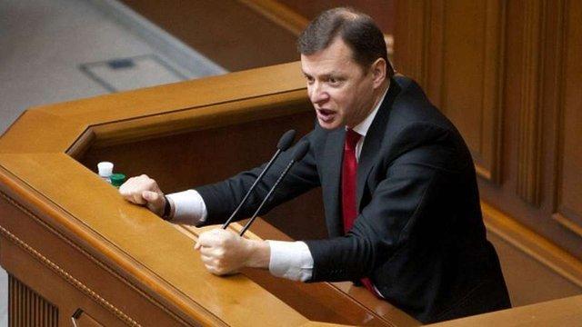 Ляшко вимагає дострокових парламентських і президентських виборів