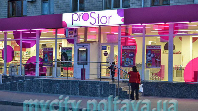 СБУ обшукує дніпропетровський офіс мережі ProStor