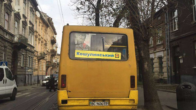 У Львові з'явилася незаконна політична реклама Кошулинського у маршрутках