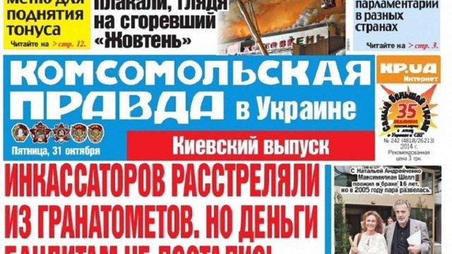 «Комсомольська правда в Україні» змінить назву через декомунізацію