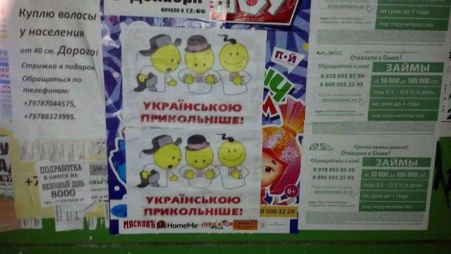 У Криму з'явились листівки на підтримку української мови