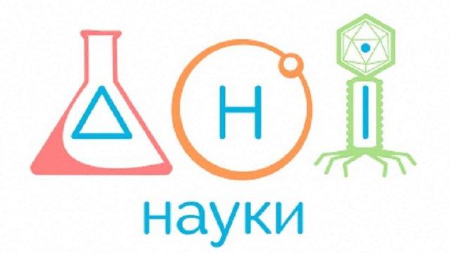Львів'ян запрошують на Дні науки
