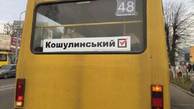 Суд зобов'язав зняти агітацію Кошулинського з львівських маршруток