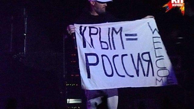 Лідер рок-групи Limp Bizkit виступав з плакатом  «Крим = Росія»