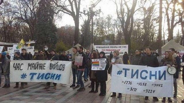 Біля Верховної Ради влаштували акцію проти дискримінації ЛГБТ