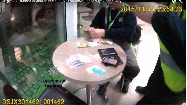 Львівські поліцейські знайшли на АЗС гаманець зі значною сумою грошей