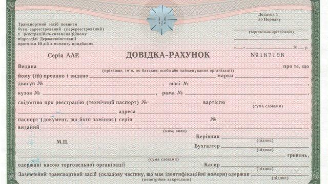 Кабмін ліквідував корупційну довідку-рахунок, яку вимагали при реєстрації авто