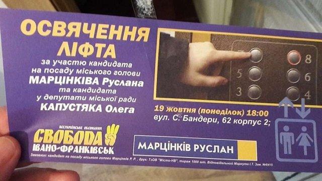 В Івано-Франківську зламався ліфт, який перед виборами освятила «Свобода»