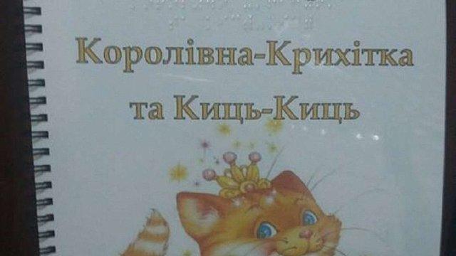 «Львівська політехніка» видала книжку для незрячих дітей