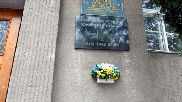 У львівській школі відкриють меморіальний музей Юрія Вербицького
