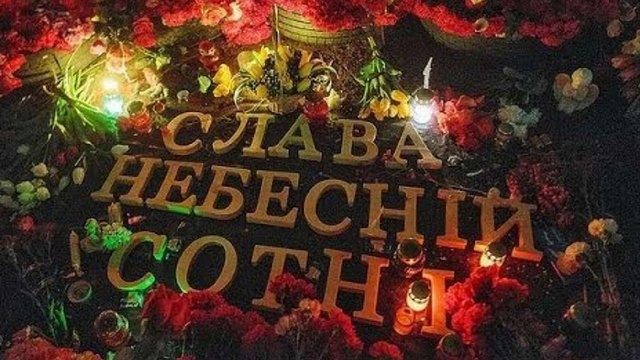Кабмін доручив створити Меморіал героїв Небесної сотні