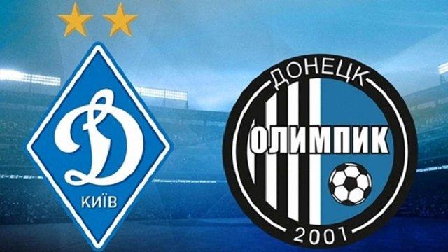 «Динамо» розгромило «Олімпік» у чемпіонаті України