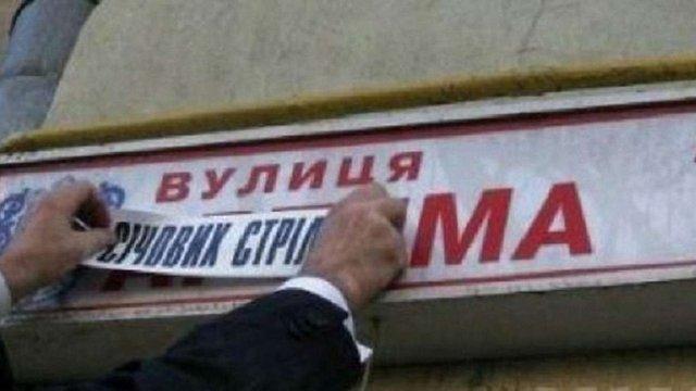 Верховна Рада отримала право самостійно перейменовувати міста і вулиці