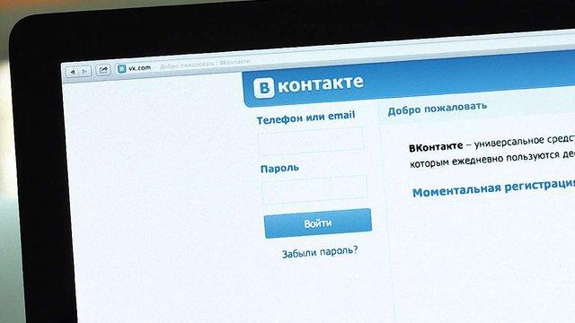 Українським поліцейським заборонили російські соцмережі