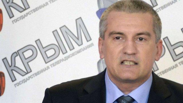 Аксьонов заявив, що Крим перерве ділові контакти з Туреччиною