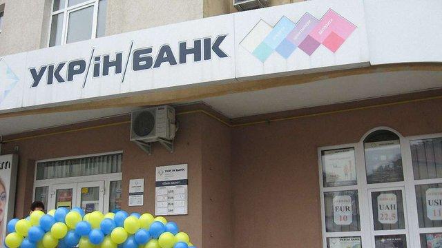 «Укрінбанк» визнали неплатоспроможним