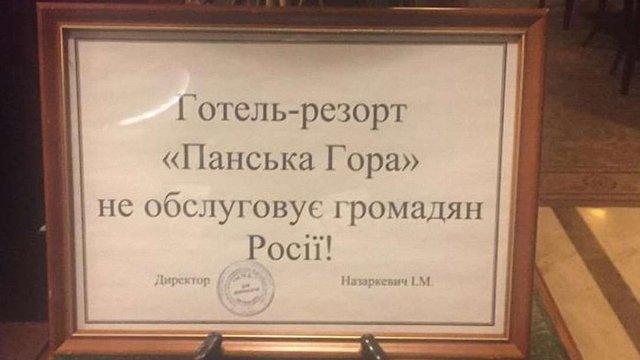 Соратника Ющенка обурила відмова львівського готелю обслуговувати росіян