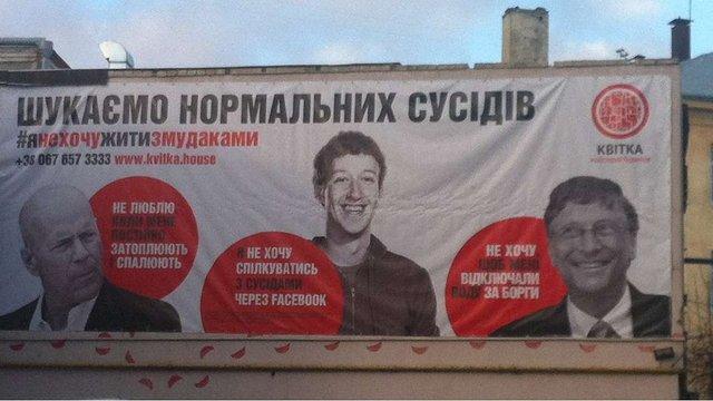Папа Римський і Марк Цукерберг почали рекламувати житло у Львові
