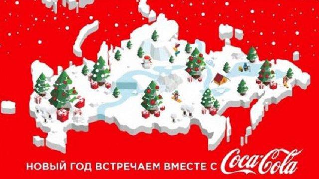 Центральний офіс Coca-Cola у Вашингтоні вибачився за мапу Росії з Кримом