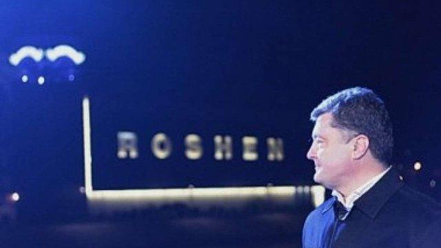 Порошенко заявив про передачу своєї частки Roshen до незалежного трасту