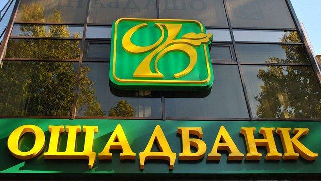 «Ощадбанк» подав до суду на «Сбербанк Росії»