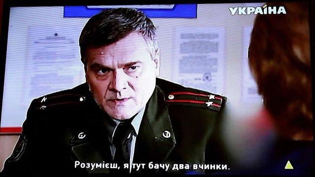 Активісти поскаржились у Держкіно на телеканал  «Україна»