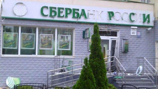 Рівненський суд арештував рахунки Сбербанку Росії на ₴8,5 млрд