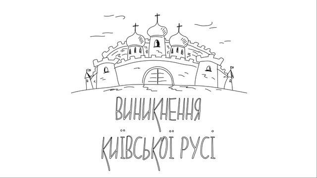 Вийшов перший епізод мультсеріалу про історію України