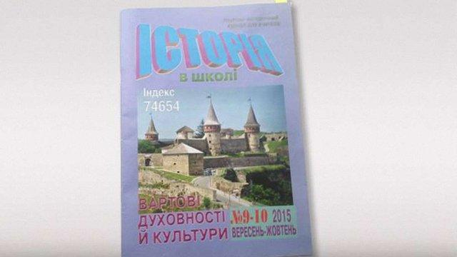 У журналі київського університету Порошенка назвали «Вальцманом» і «баригою»
