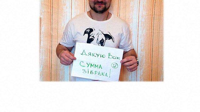 Музикант «Діля» зібрав необхідну суму на своє лікування