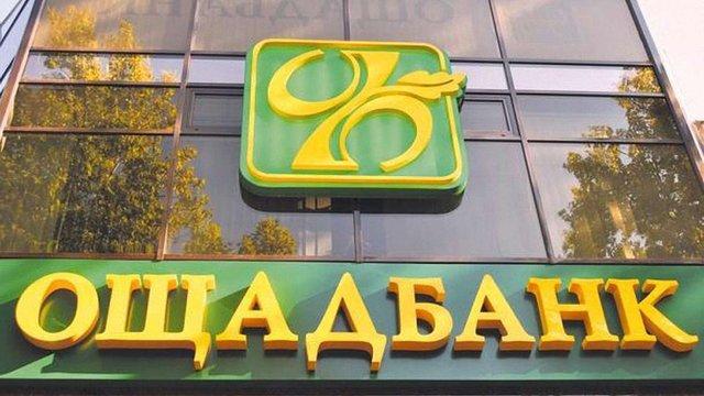Мінфін планує продати 20% акцій «Ощадбанку» і «Укрексімбанку»