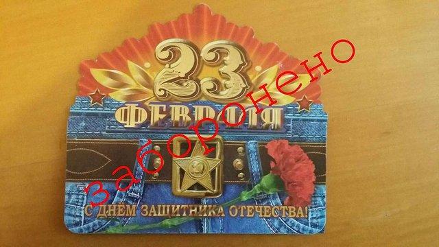 СБУ Львівщини відкрила справу за продаж вітальних листівок на 23 лютого