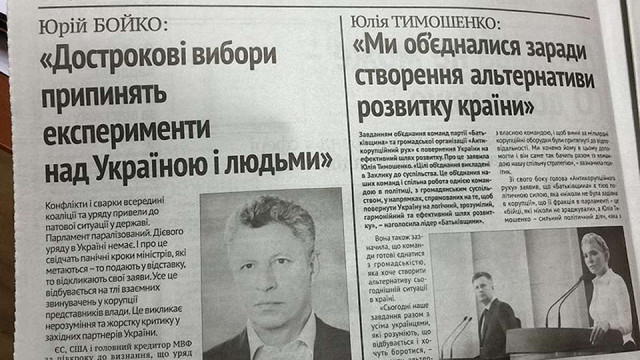 Мер Івано-Франківська обурився «джинсою» «Опоблоку» у комунальній газеті