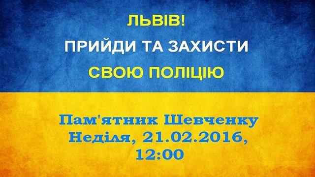 Львів'яни вийдуть на акцію підтримки поліцейського, який застрелив підлітка в Києві