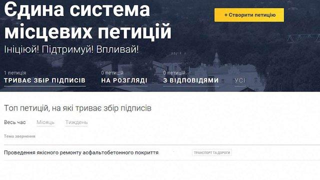 Сервіс електронних петицій став доступним для львів'ян