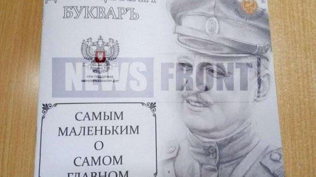 В окупованому Донецьку випустили «Буквар» з Путіним і бойовиками «ДНР»