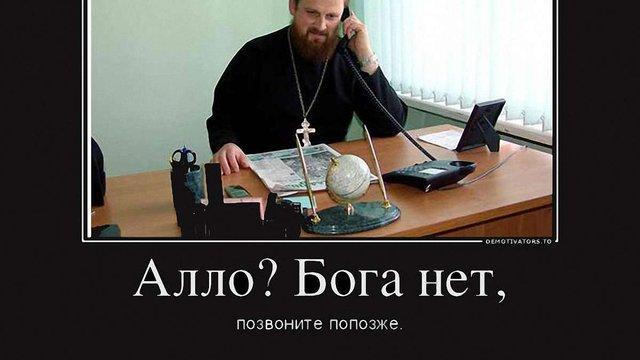 У Росії судять чоловіка за заперечення існування Бога