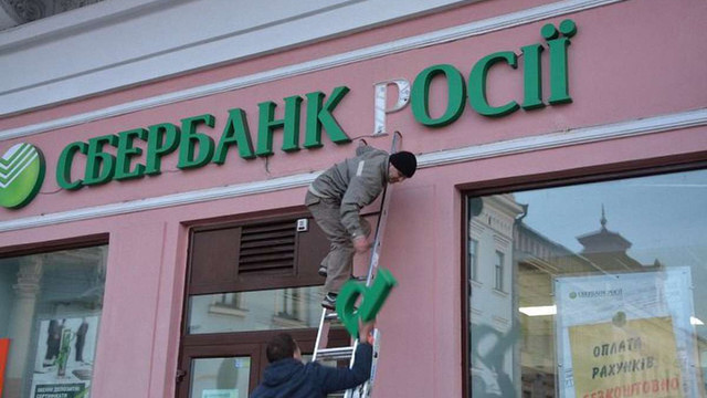 У Чернівцях комунальники прибрали згадку про країну-агресора з вивіски «Сбербанку Росії»