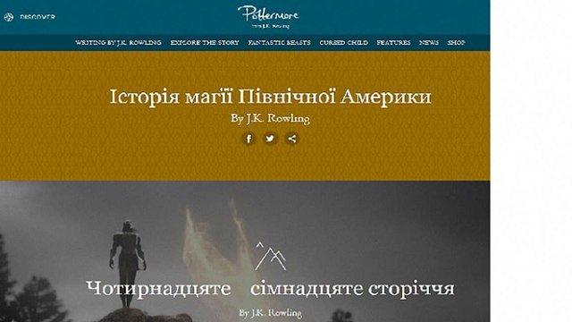 Нові твори Джоан Ролінг уже можна прочитати українською