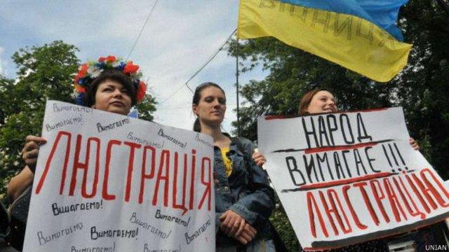 На Львівщині не звільнили жодного чиновника чи суддю через закон про люстрацію