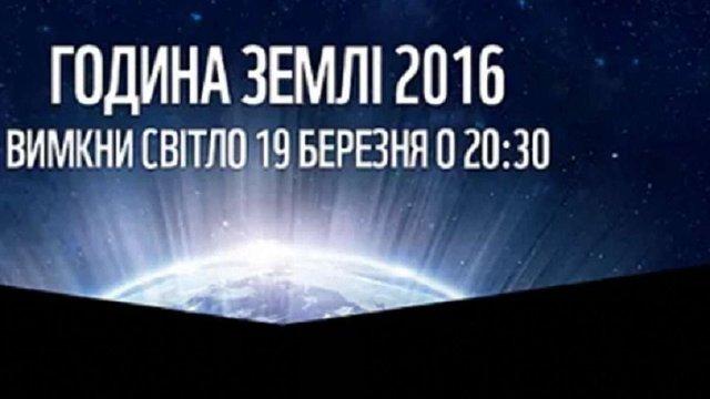 Цієї суботи львівська телевежа та собор Юра поринуть у темряву