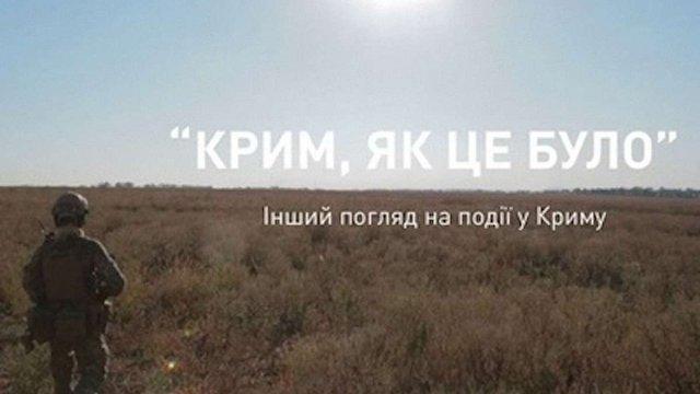 У прокат вийшов фільм про анексію Криму