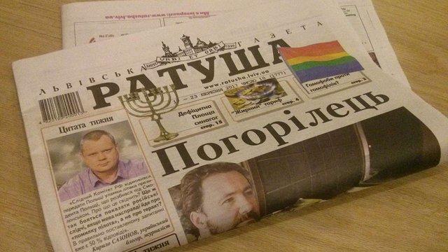 Львівська газета «Ратуша» стане незалежним виданням