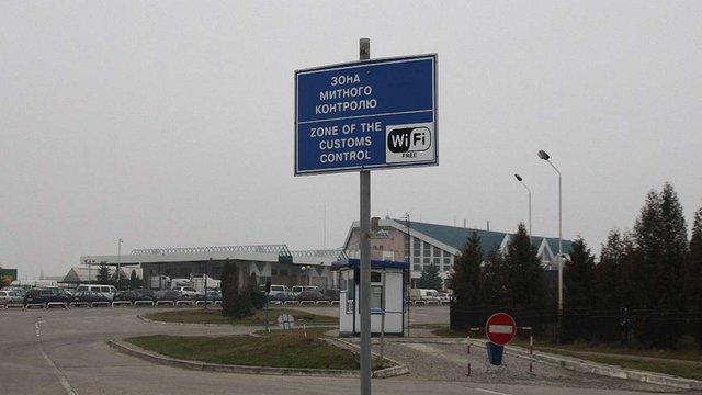 У двох пунктах пропуску на Львівщині облаштували безкоштовний Wi-Fi