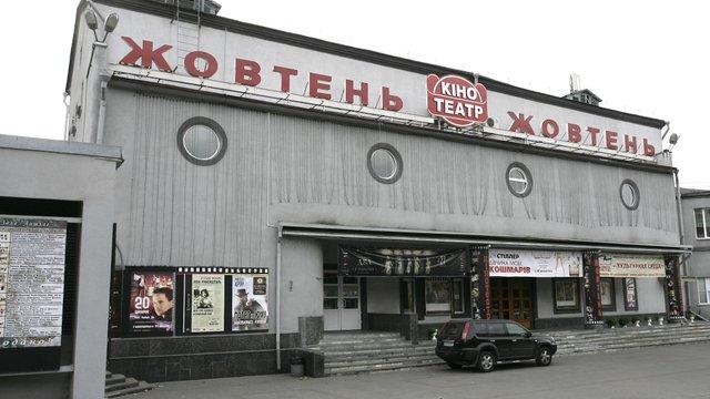 Київський «Жовтень» потрапив до топ-списку артхаузних кінотеатрів Європи