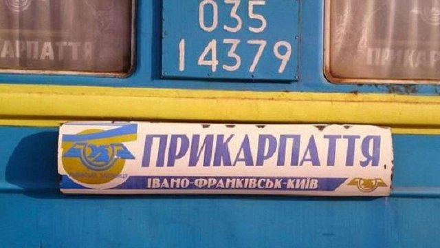 «Укрзалізниця» звільнила двох працівників за неякісну білизну в поїзді