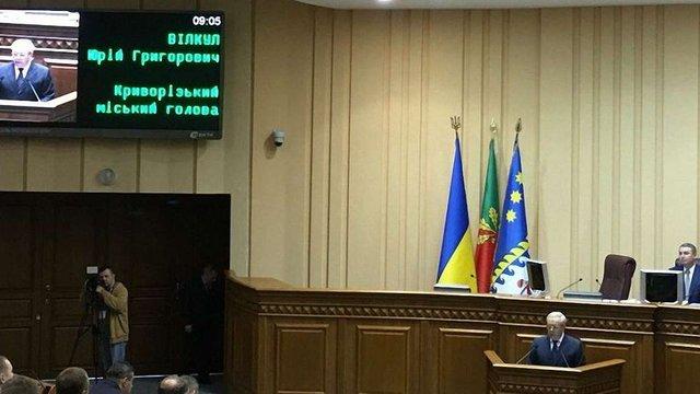 Юрій Вілкул склав присягу міського голови Кривого Рогу