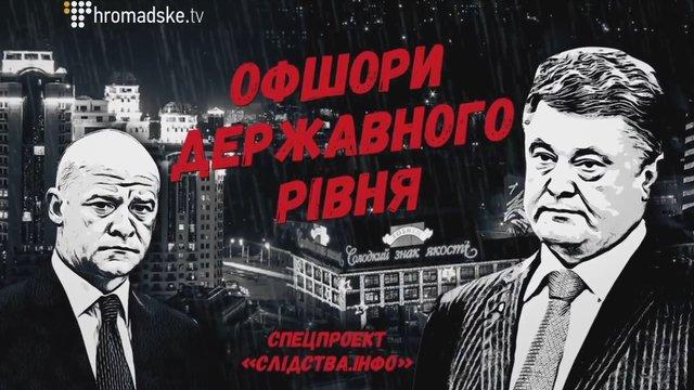 Телеканал новин «24» оприлюднить журналістське розслідування про офшори Петра Порошенка