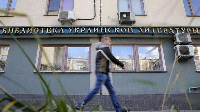 Путін доручив реорганізувати «Бібліотеку української літератури» у Москві