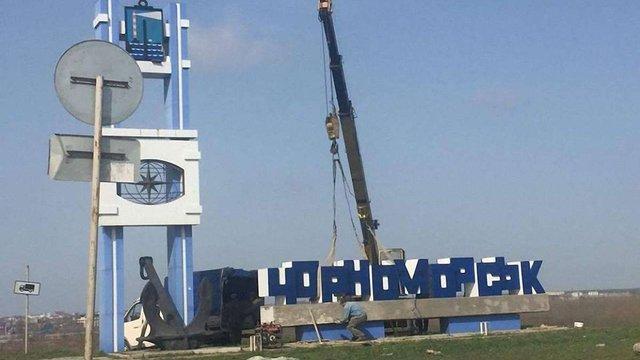 На в'їзді в колишній Іллічівськ встановили нову назву міста